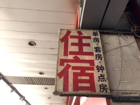 One Night in Shenzhen